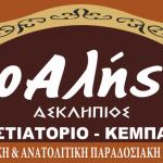 alis_1
