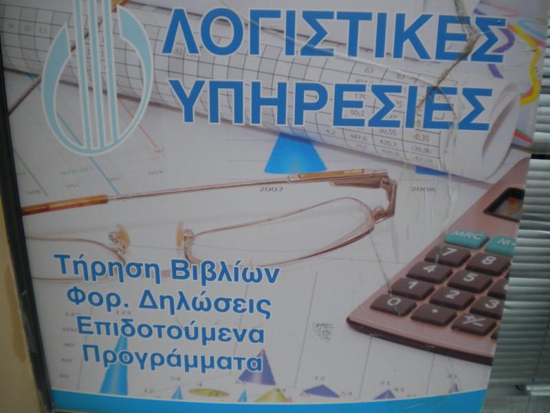 Οικονομικοί & Ασφαλιστικοί Σύμβουλοι Γιωργαράς Α.-Περρής Π.
