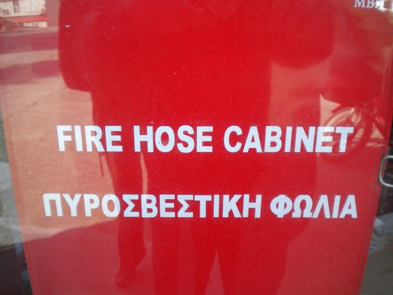Πυροσβεστικά Είδη Χατζηλάου