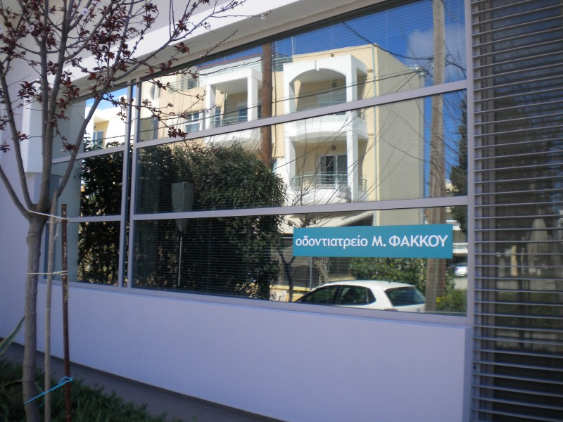 Fakkos Dental Clinic