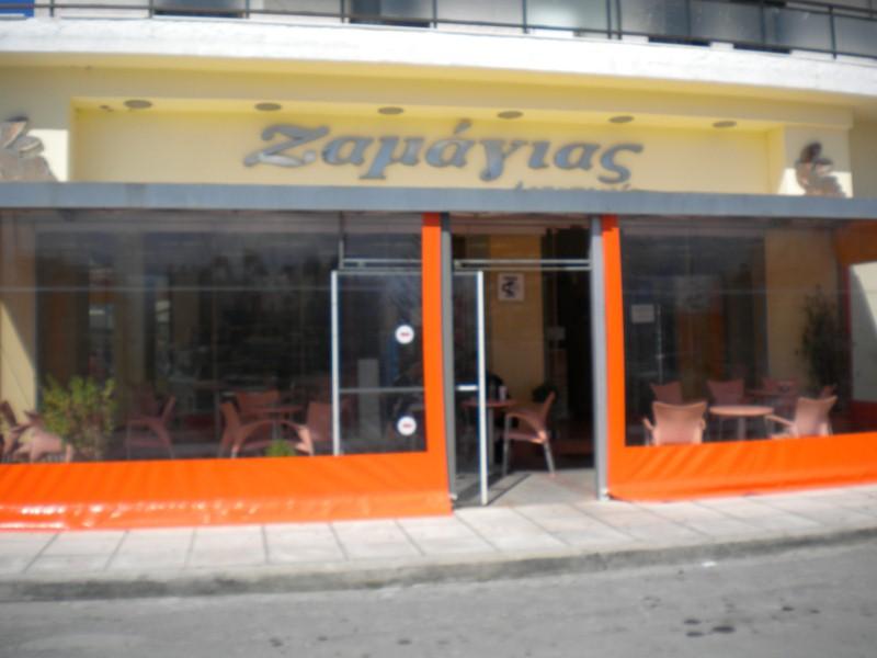 Αρτοποιείο Ζαμάγιας