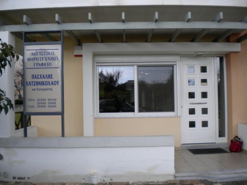 Λογιστικό-Φοροτεχνικό Γραφείο Χατζηνικολάου Πασχάλης