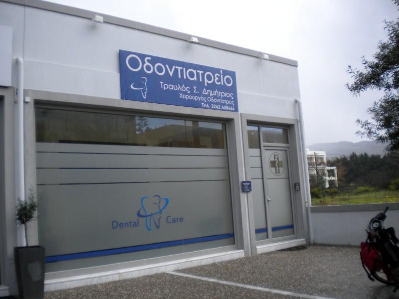 Χειρουργός Οδοντίατρος Τραυλός Δημήτριος