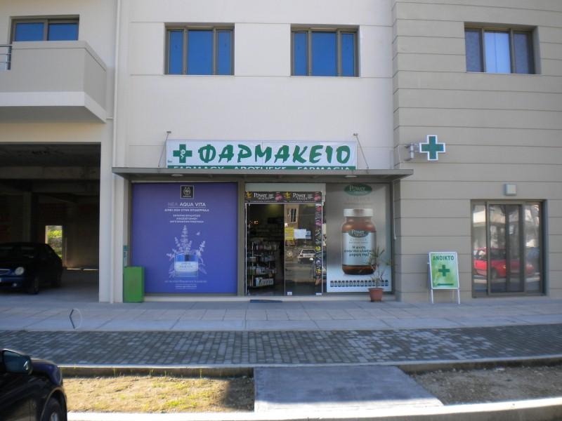 Συστεγασμένα Φαρμακεία Αγγελόπουλος Γιάννης & Μαρκάκης Μάνος