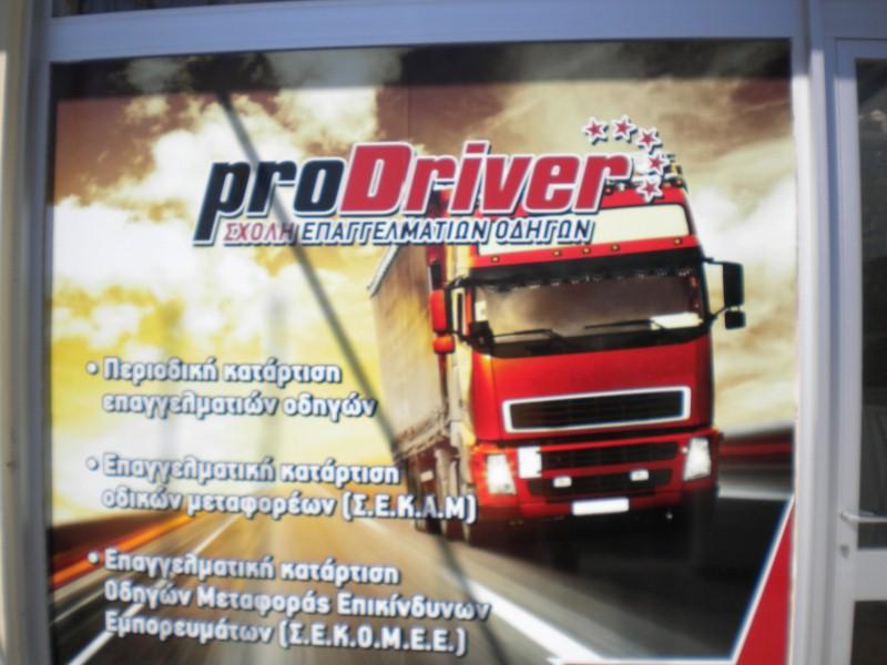 Σχολή Επαγγελματιών Οδηγών proDriver