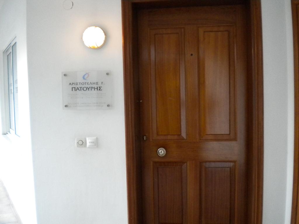 Λογιστικό-Φοροτεχνικό Γραφείο Πατούρης Αριστοτέλης