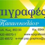 epigrafespapanikolaou (Custom)