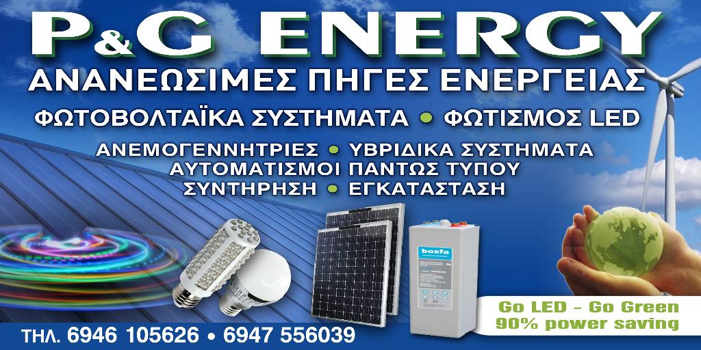 P&G Energy Kos Ζαφειράτος Π.-Ευστρατίου Γ.