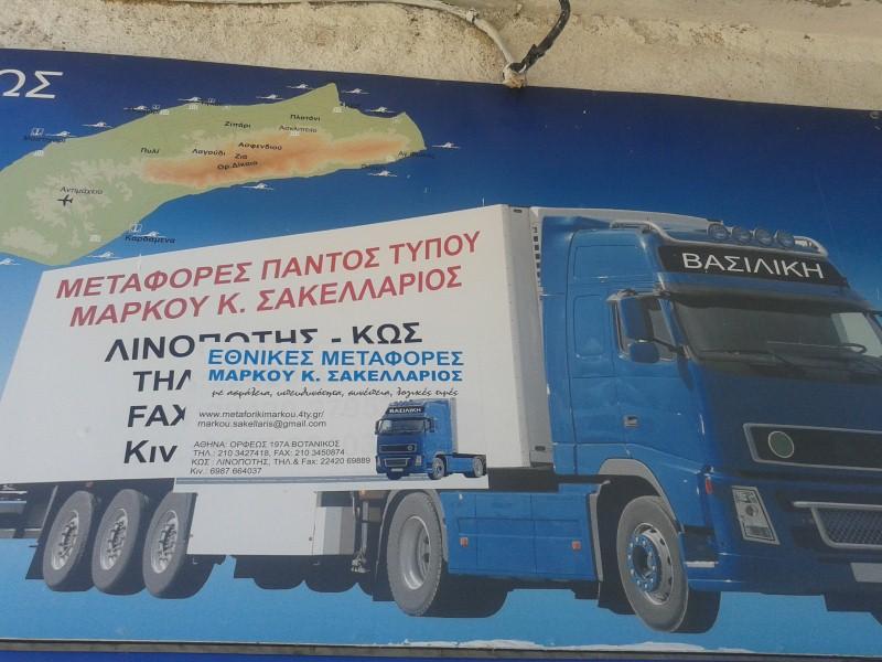 Εθνικές Μεταφορές Μάρκου Σακελλάριος