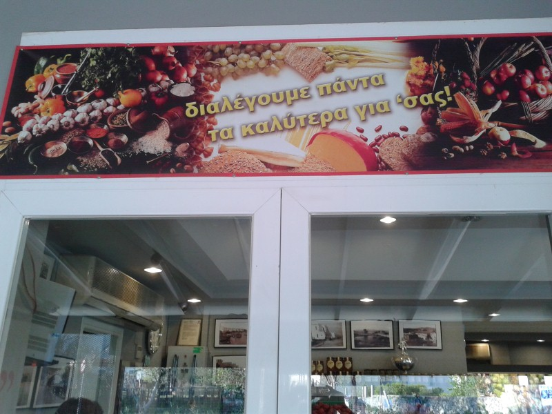 """Εμπόριο Φρούτων """"Η Αφθονία"""""""