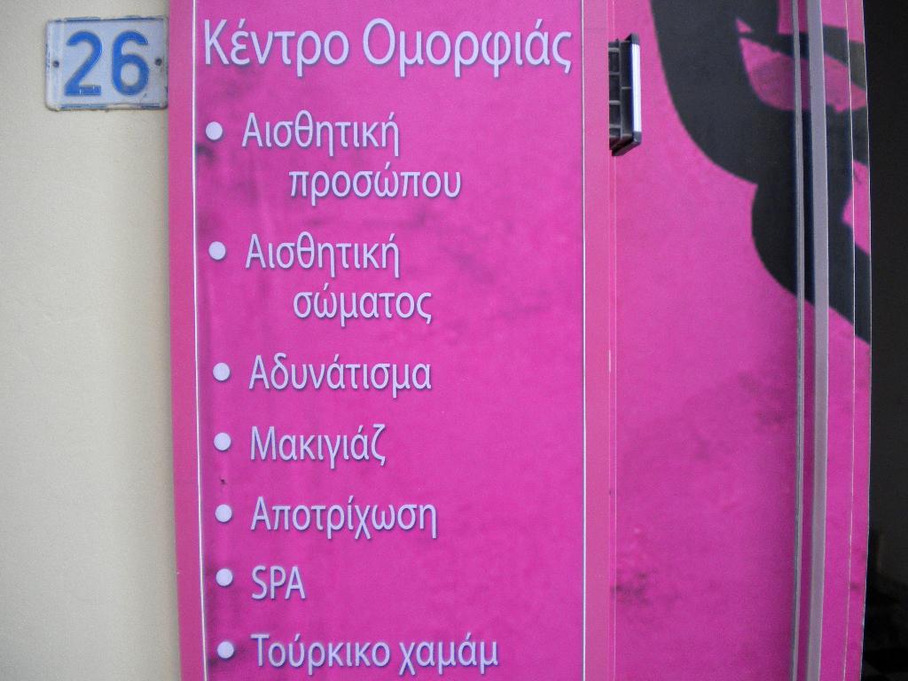 Πρότυπο Κέντρο Αισθητικής ΌΨΙΣ