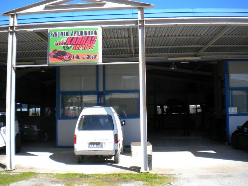 Συνεργείο Αυτοκινήτων ΚΑΠΠΑΣ SERVICE