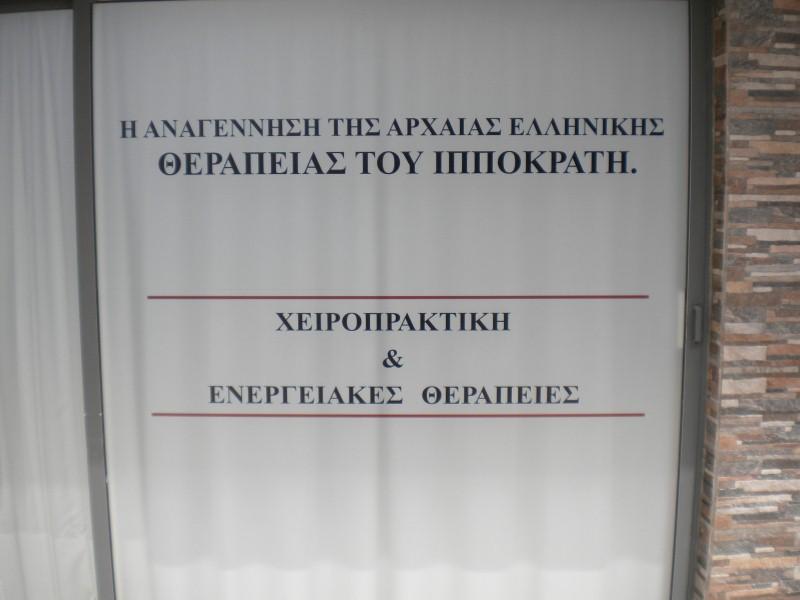 """Κέντρο Εναλλακτικής Θεραπείας """"Ιπποκράτια Ίαση"""""""