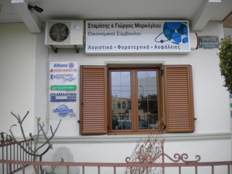 Οικονομικοί Σύμβουλοι Μαρκόγλου Σταμάτης & Γιώργος