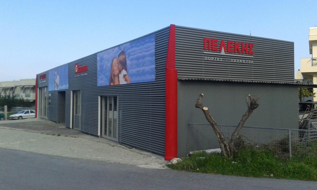 Αλουμινοκατασκευές-Σιδηροκατασκευές Πελέκης