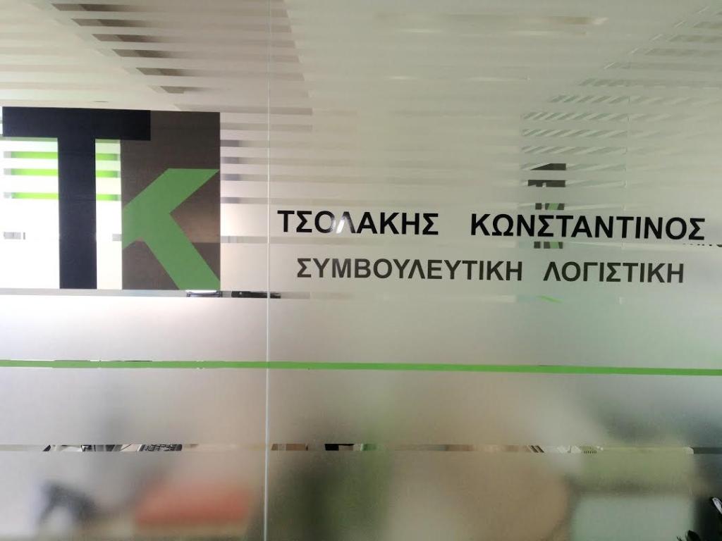 Συμβουλευτική Λογιστική Τσολάκης Κωνσταντίνος
