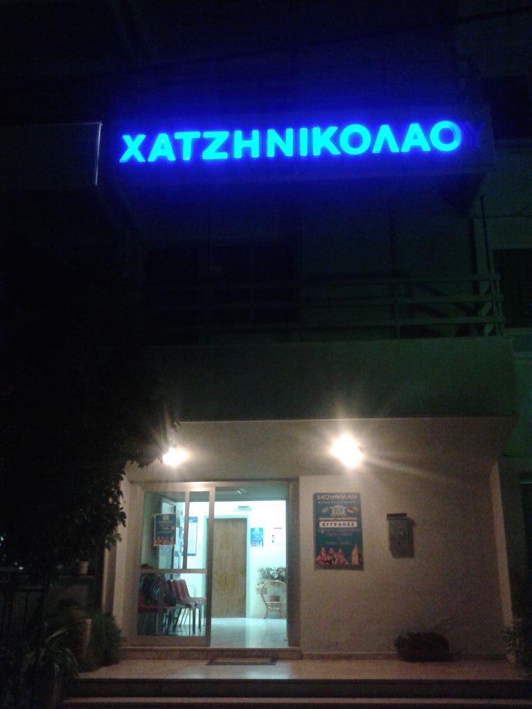 Κέντρο Ξένων Γλωσσών Χατζηνικολάου