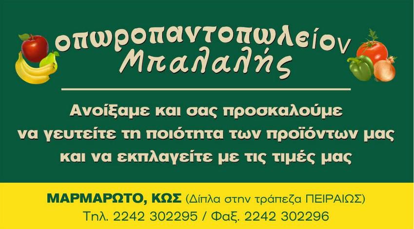 ΟΠΩΡΟΠΑΝΤΟΠΩΛΕΙΟ ΜΠΑΛΑΛΗΣ