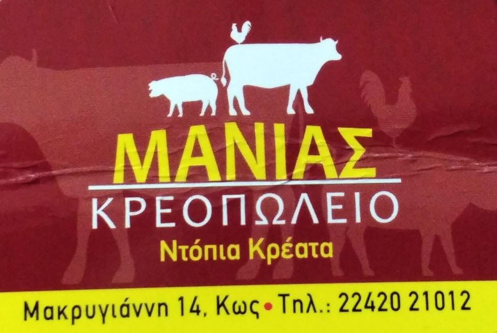 ΜΑΝΙΑΣ Κρεοπωλείο Ντόπια κρέατα Μακρυγιάννη 14, Κως