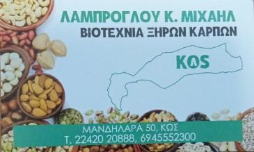 ΛΑΜΠΡΟΓΛΟΥ Κ. ΜΙΧΑΛΗΣ Βιοτεχνία ξηρών καρπών Μανδηλαρά 50, Κως